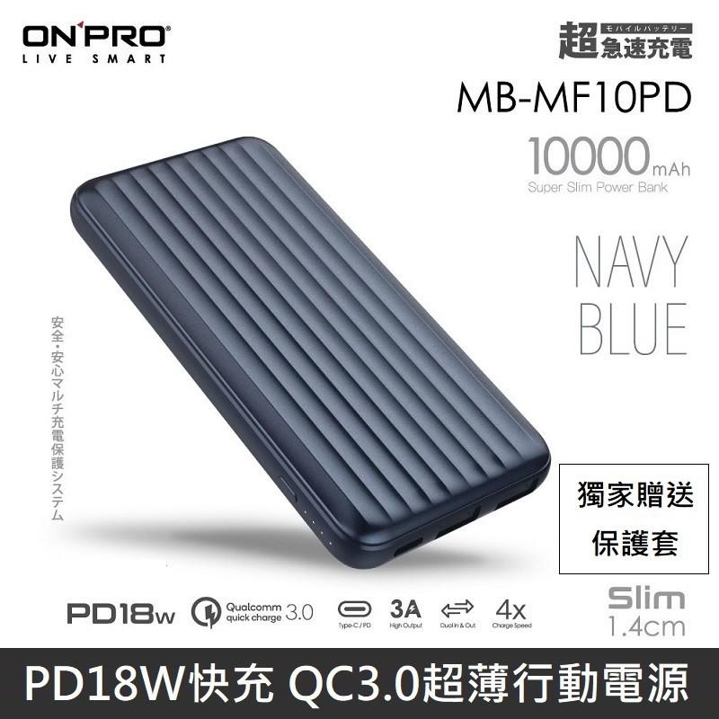 ONPRO MB-MF10PD PD18W 快充 QC3.0 超薄型 行動電源 移動電源 - 滄海藍