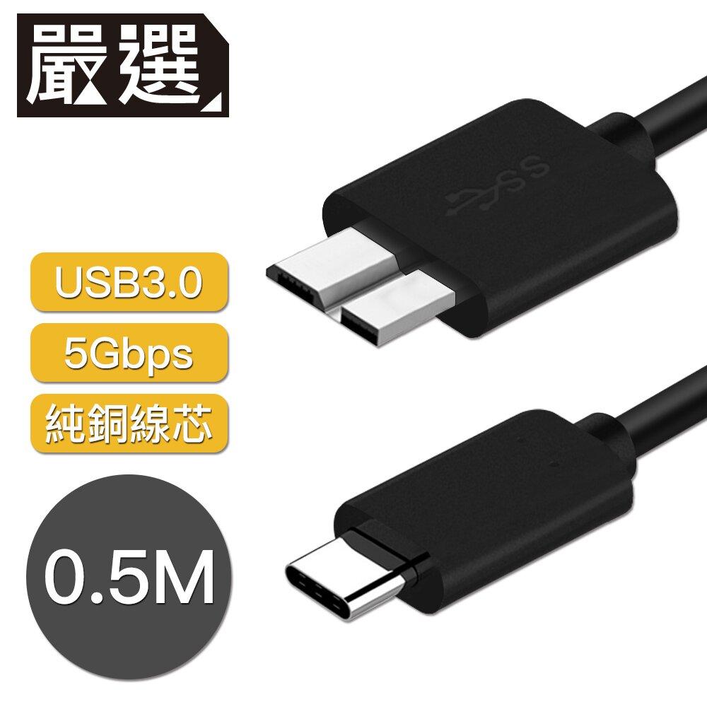 嚴選 Type-c to Micro B傳輸線/外接硬碟 USB3.0傳輸線 0.5M