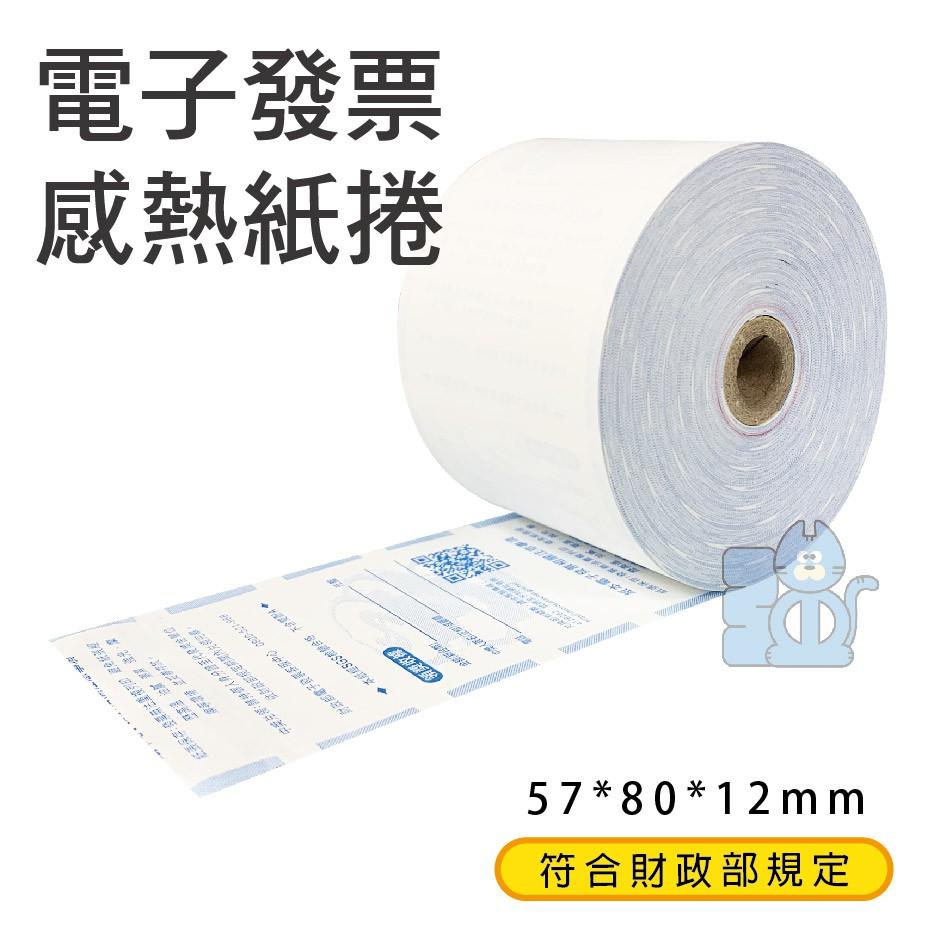 電子發票 57x80x12mm 感熱紙 熱感紙 電子發票紙 發票紙