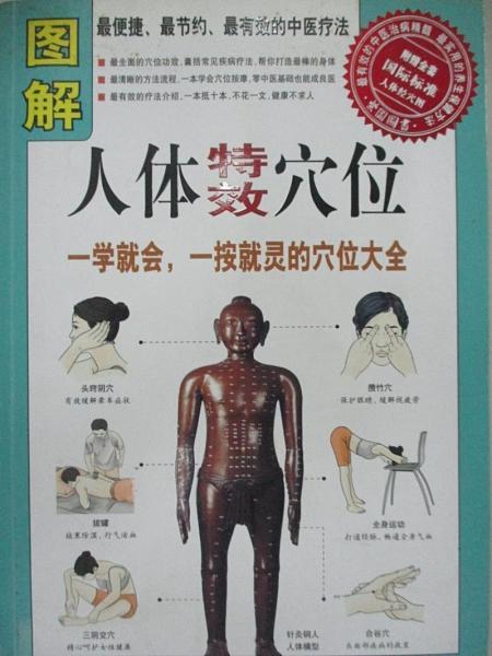 【書寶二手書T1/醫療_FLC】圖解人體特效穴位_唐頤