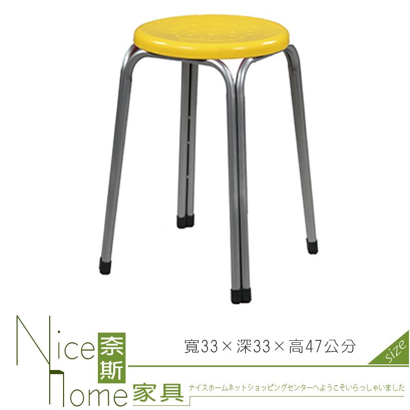 奈斯家具nice285-25-hx 雙管果凍餐椅/黃色/烤銀腳