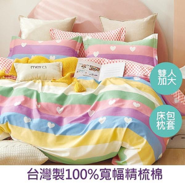 【eyah】台灣製寬幅精梳純棉雙人加大床包枕套3件組-情定科莫多