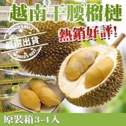 果物樂園-越南干腰榴槤原箱(約3~4顆入/12kg±10%含箱重)
