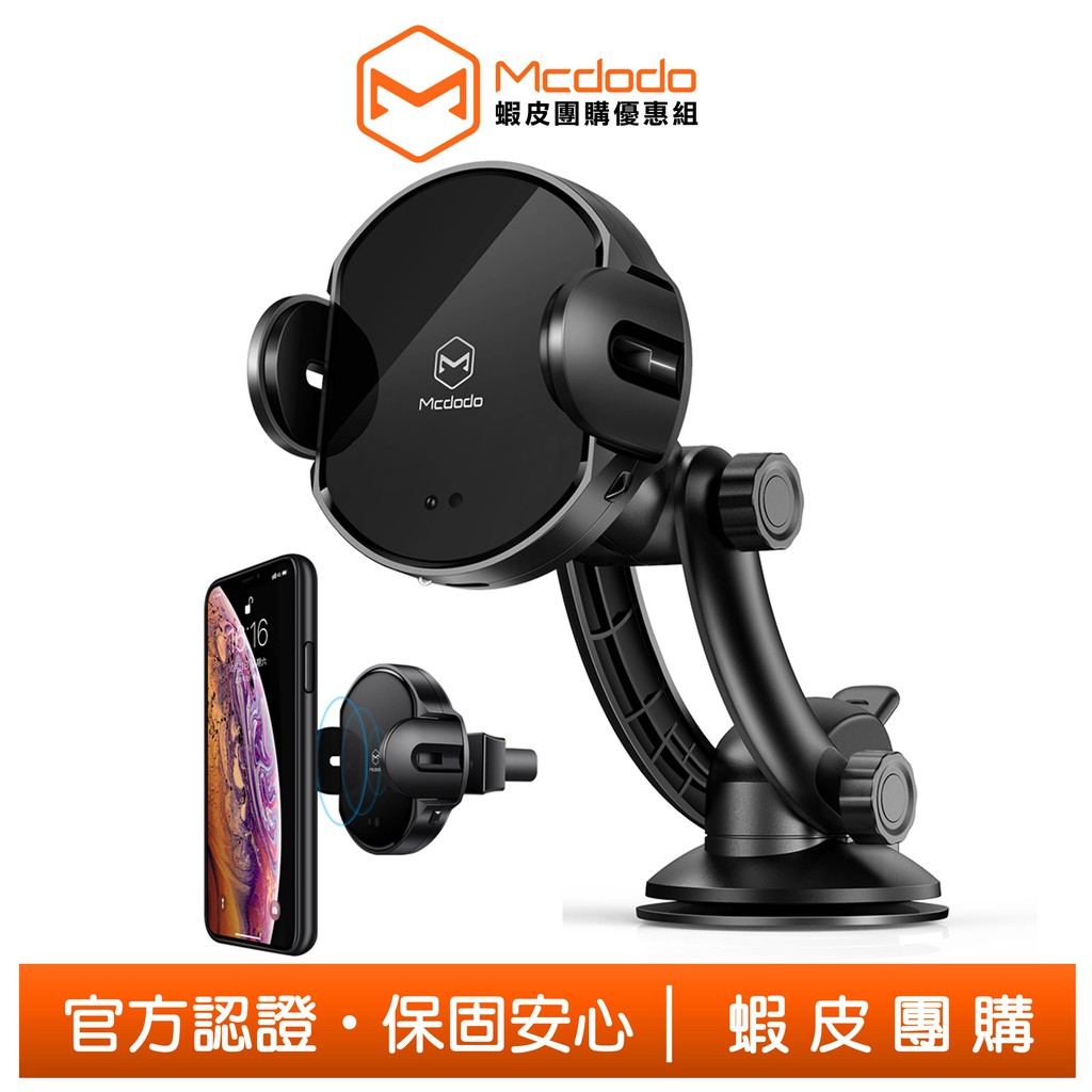 Mcdodo 麥多多 全自動無線充電盤手機車用支架【蝦皮團購】