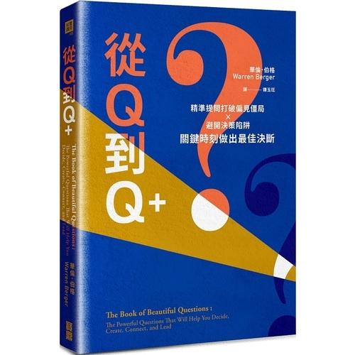 從Q到Q+(精準提問打破偏見僵局×避開決策陷阱.關鍵時刻做出最佳決斷)