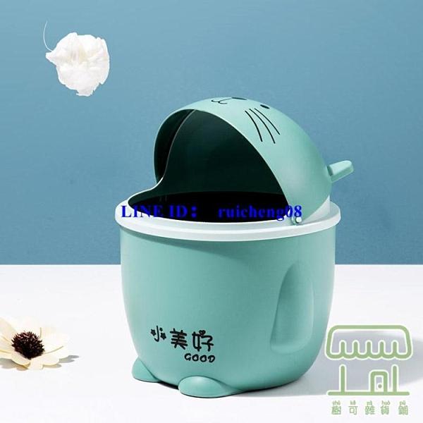 【2個裝】桌面垃圾桶 家用茶幾帶蓋小紙簍可愛小號臥室桌上收納【樹可雜貨鋪】