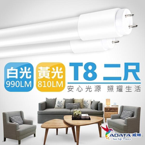 【ADATA威剛】 9W T8 2 尺 LED 高效玻塑燈管-12入組白光