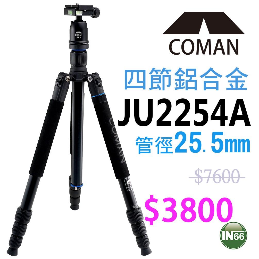 COMAN 科曼 JU-2254A+CQ-0 25mm四節反折鎂鋁合金腳架組