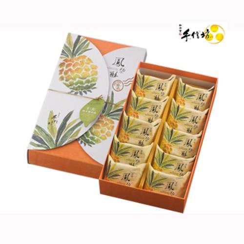 【手信坊】原味鳳梨酥(10入)/土鳳梨酥(10入)-名品精選