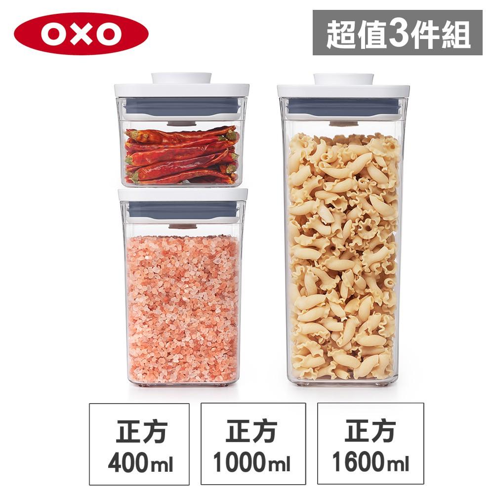 美國OXO POP 正方按壓保鮮盒(1.6L+1L+0.4L)【收納超值組】