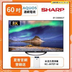 贈送HDMI線(3入組)+行動電源【SHARP 夏普】60吋 AQUOS真8K日本原裝智慧連網液晶電視 8T-C60AX1T (送基本安裝)