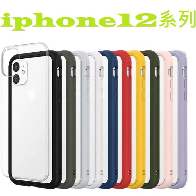 犀牛盾 防摔邊框背蓋兩用手機殼 iPhone12mini /12/12Pro/12 Pro Max Mod NX