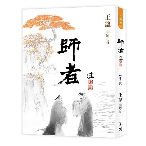 (善聞文化創意有限公司)師者 【第壹冊】(王薀老師)