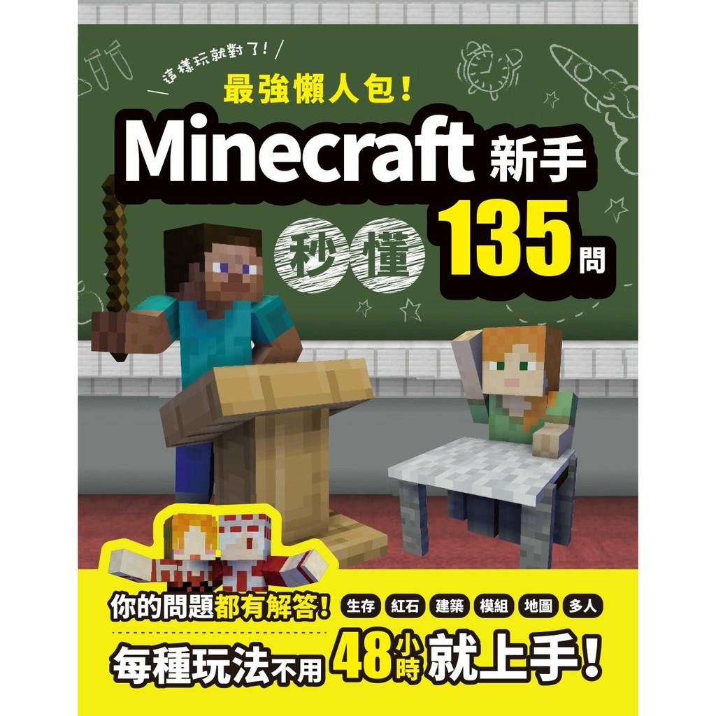 尖端出版 最強懶人包!Minecraft新手秒懂135問 盧品霖 繁體中文 全新