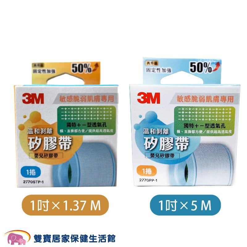 3M溫和剝離矽膠帶1吋盒裝 長度規格可選 3M矽膠帶 低敏膠帶 低過敏膠帶