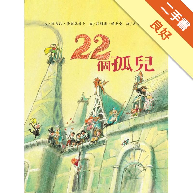 22個孤兒[二手書_良好]9808