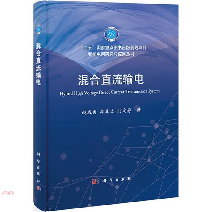 《科學出版社》混合直流輸電(精裝)(簡體書)[79折]