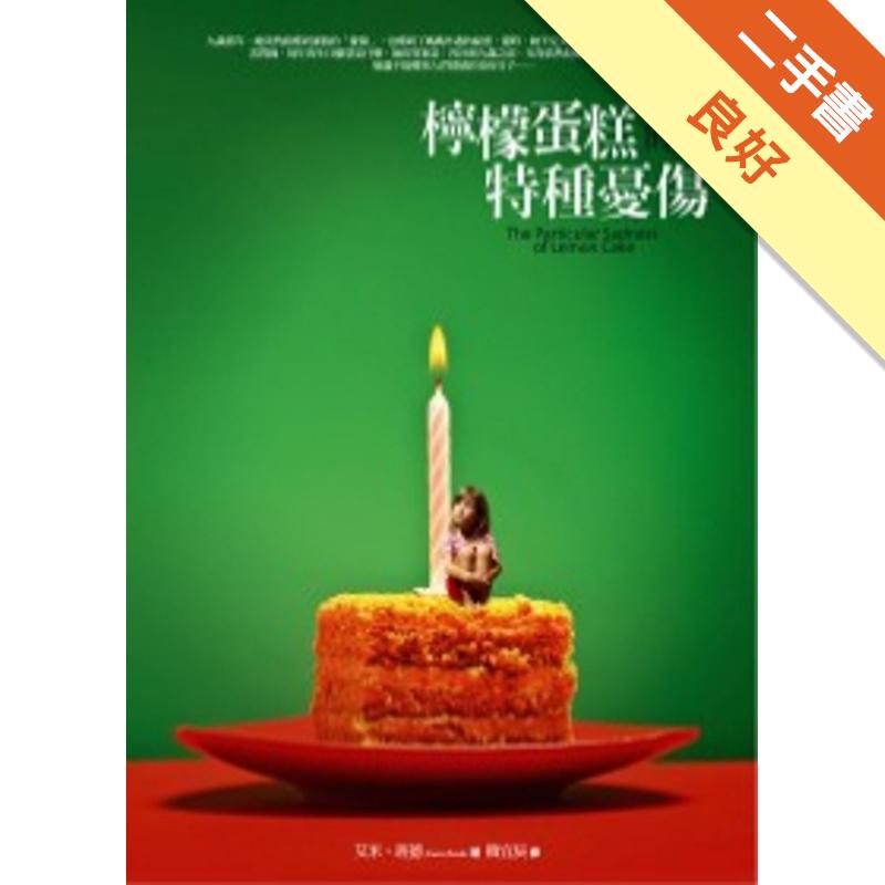 檸檬蛋糕的特種憂傷[二手書_良好]4529