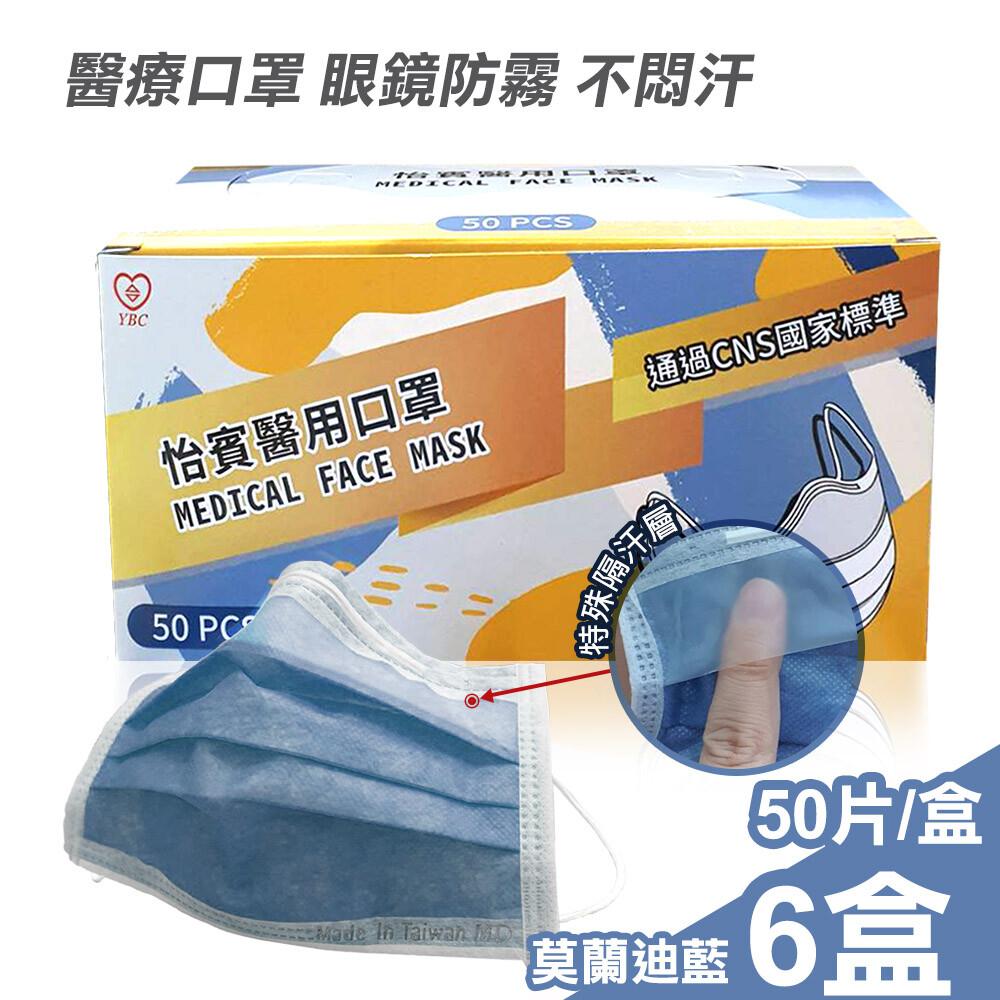 怡賓眼鏡防霧型醫療級三層口罩50片/盒x6-莫蘭迪藍(yb-s3af)
