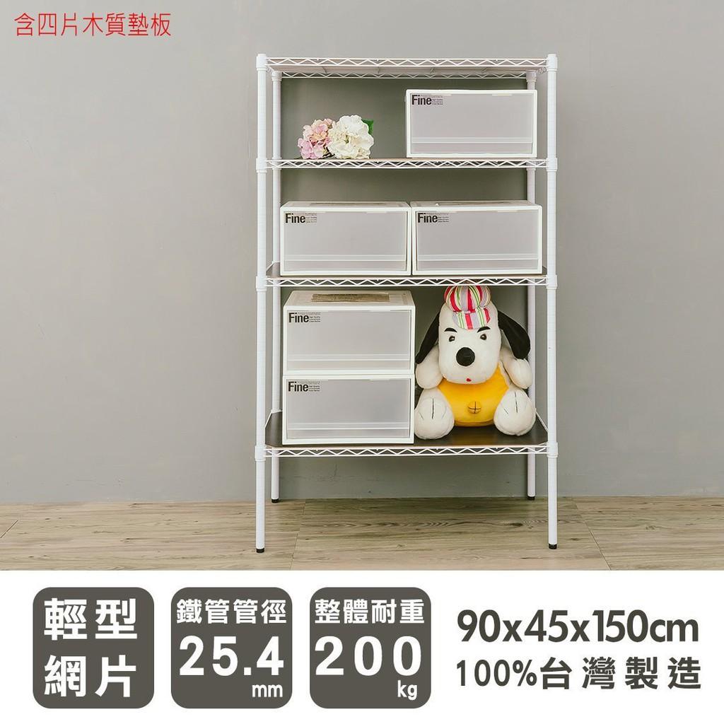 【UHO】90x45x150 輕型四層波浪架(含四片木質墊板)(烤漆黑/烤漆白/電鍍銀)