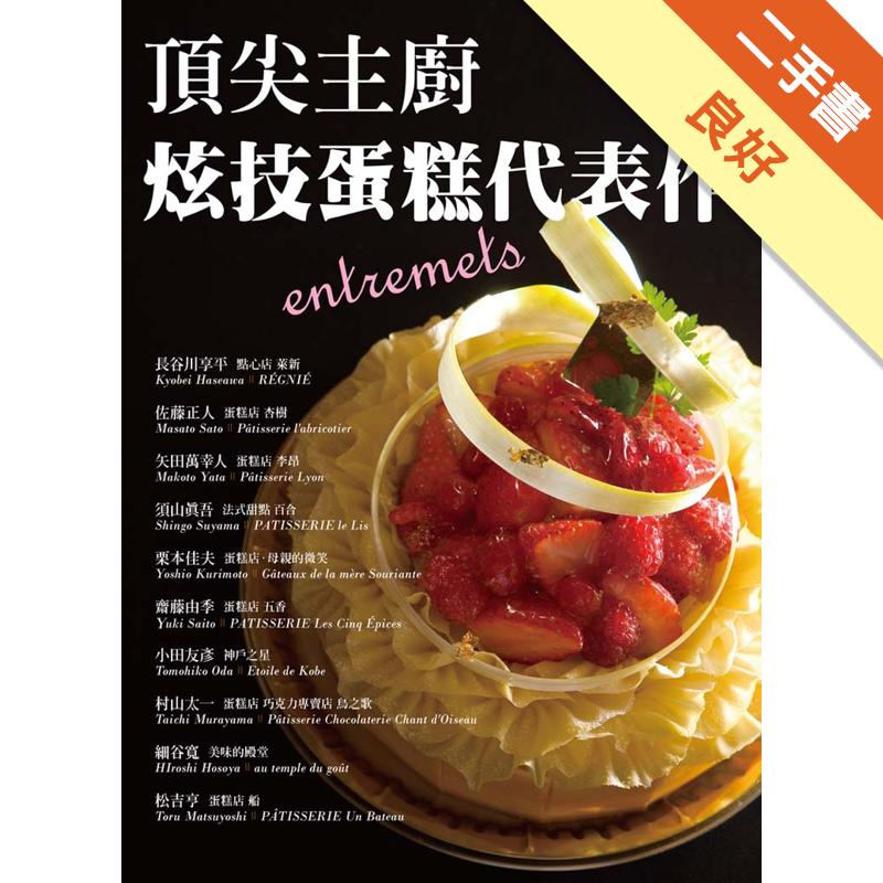 頂尖主廚 炫技蛋糕代表作:宴會與慶典的華麗精品蛋糕[二手書_良好]11311211634