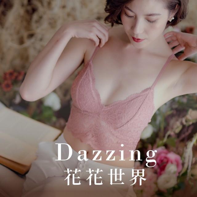 【Sexy in Shape】Dazzling花花世界 無鋼圈蕾絲內衣(可拆式襯墊)