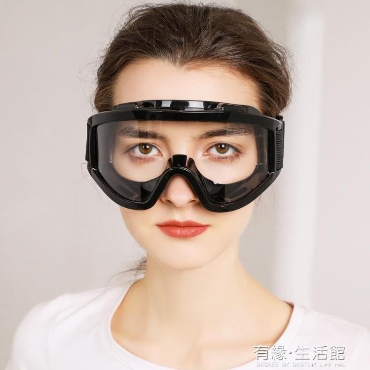 【防疫特惠八折】【八折】護目鏡 護目鏡防風鏡騎行防護鏡摩托車電動車防塵實驗室男女工業勞保眼鏡