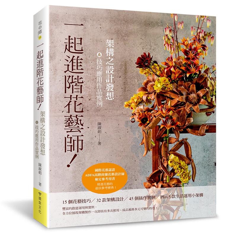一起進階花藝師!架構之設計發想&技巧應用作品實例(國際花藝認證 ADFA高階荷蘭花藝設計師[79折]