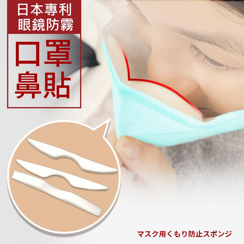 罩護你口罩防霧鼻貼