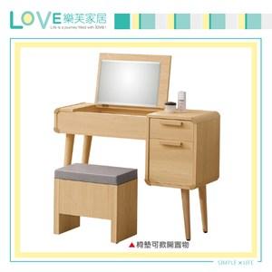 【LOVE樂芙】瓦艾維3尺掀鏡台-含椅