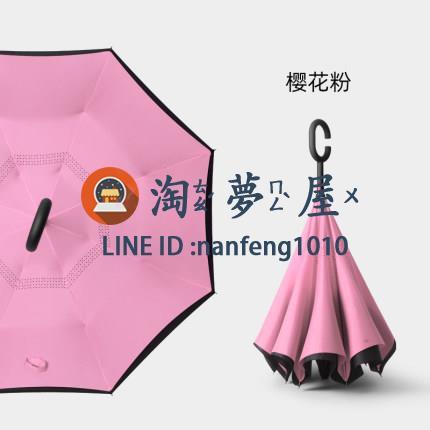 反向雨傘直立傘晴雨兩用長柄大號復古汽車載傘定制logo【淘夢屋】