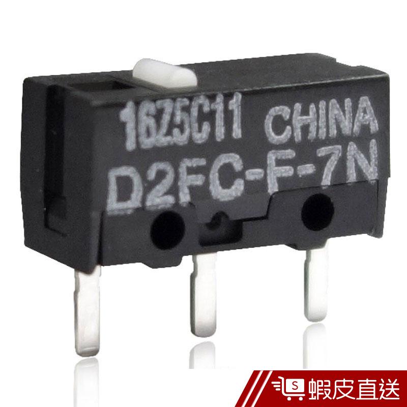 OMRON D2FC-F-7N 歐姆龍 微動開關 滑鼠按鍵 滑鼠開關 滑鼠維修 滑鼠連點 微動開關 滑鼠故障  蝦皮直送