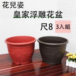 【將將好園藝】花兒姿 皇家浮雕花盆-尺8(3入組)