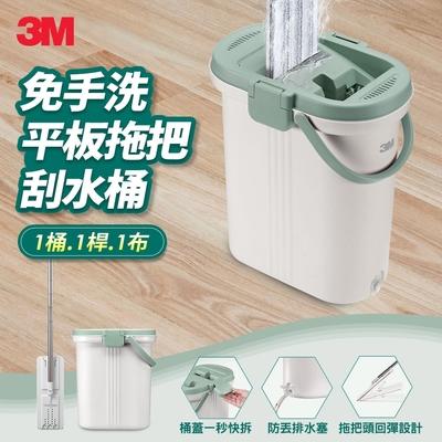 3M HFB001 百利免手洗平板拖把桶組
