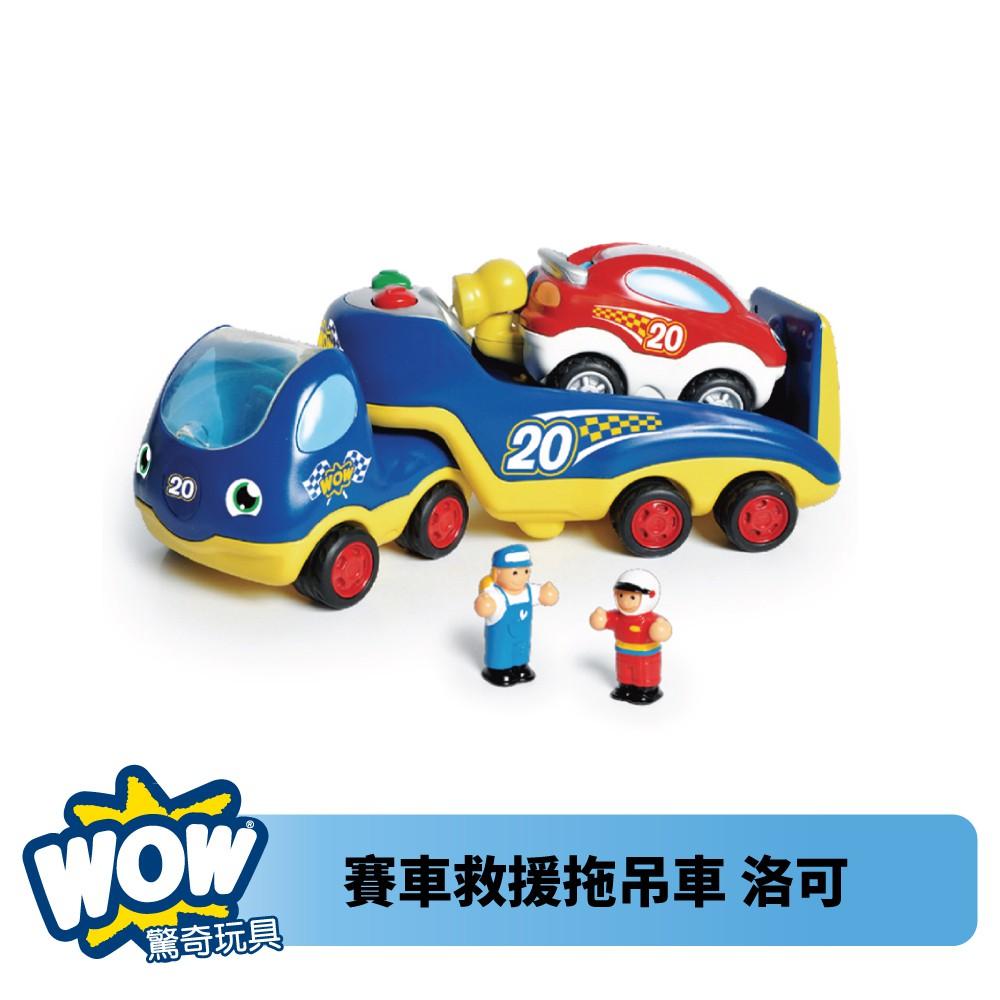 英國 WOW Toys 驚奇玩具 賽車救援拖吊車 洛可