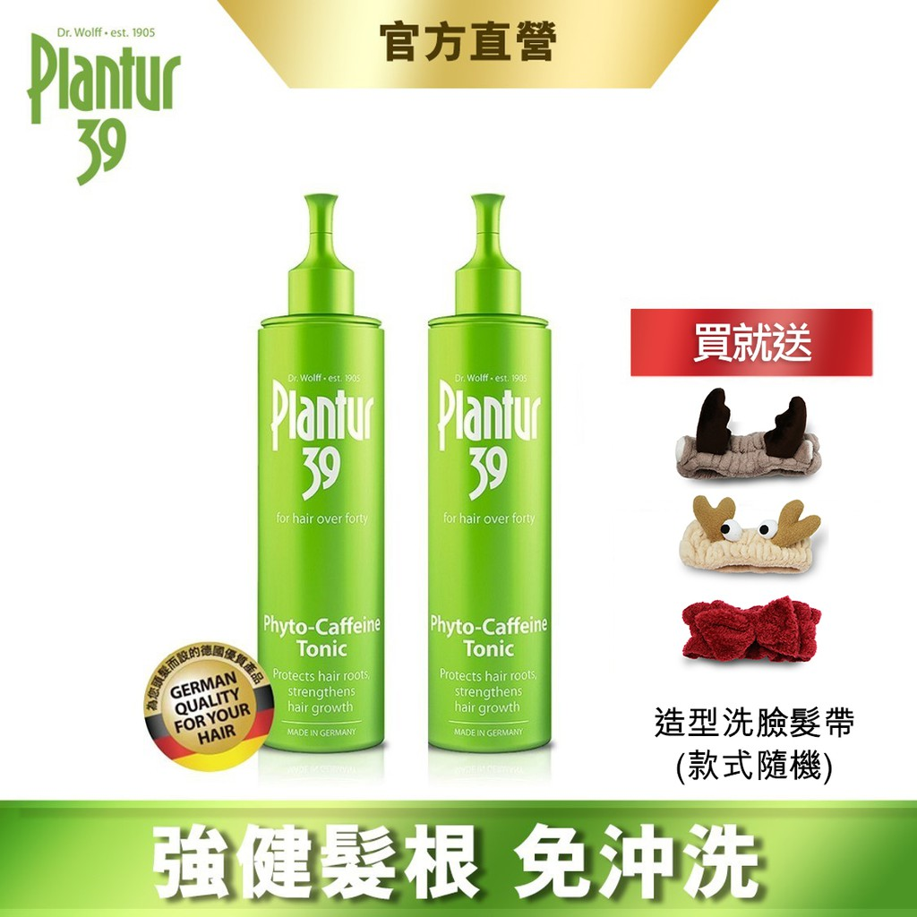 【Plantur39】強健髮根免沖洗 植物與咖啡因頭髮液 200ml x2 (加碼送造型洗臉髮帶(款式七款隨機))