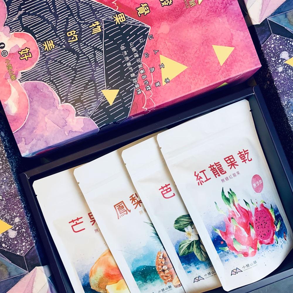 【小旭山脈】最經典水果乾4入組山脈禮盒