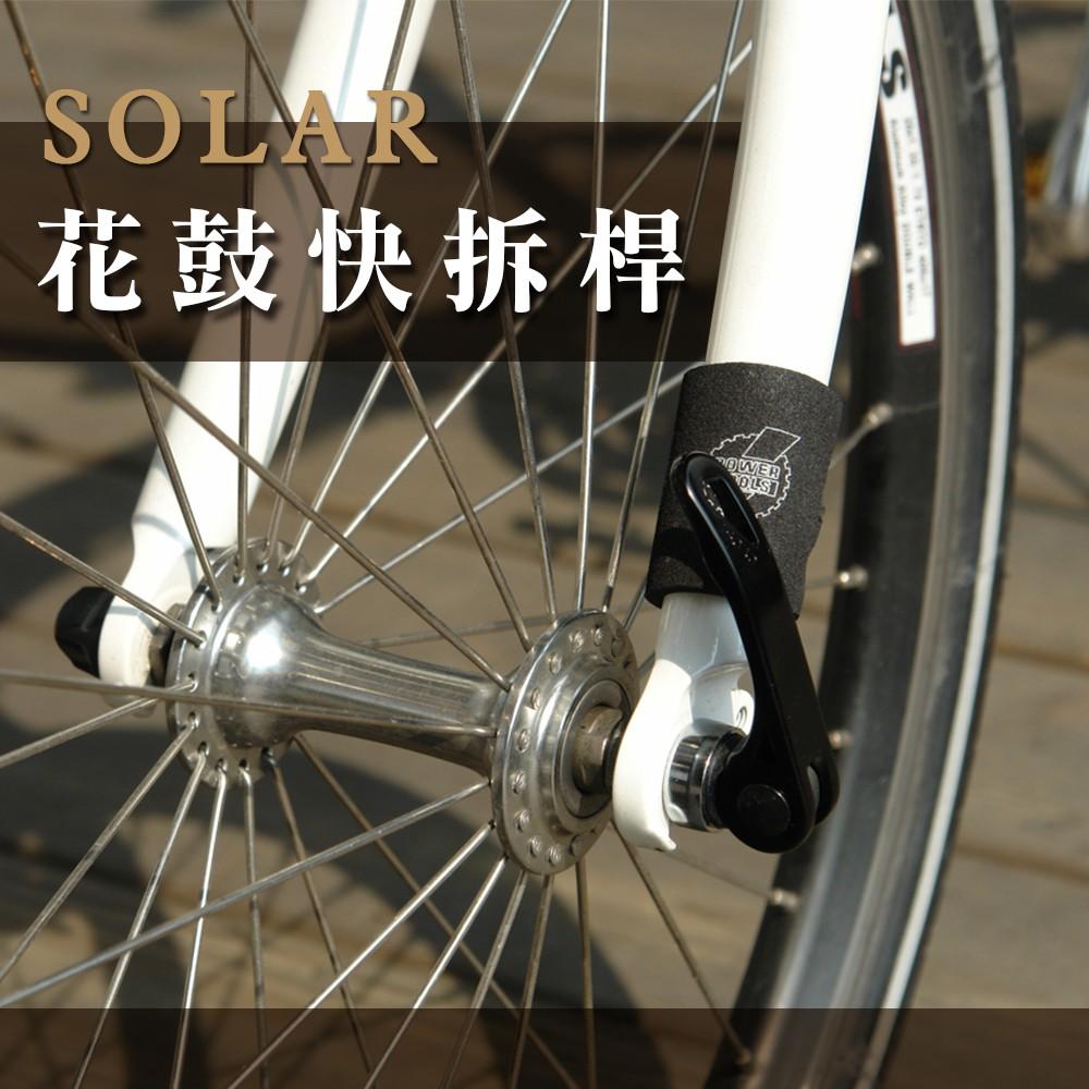 SOLAR自行單車花鼓快拆桿 鋁合金鋼材 高強度 耐磨 公路車 前輪後輪 軸心快拆桿 拆卸工具 台灣製造
