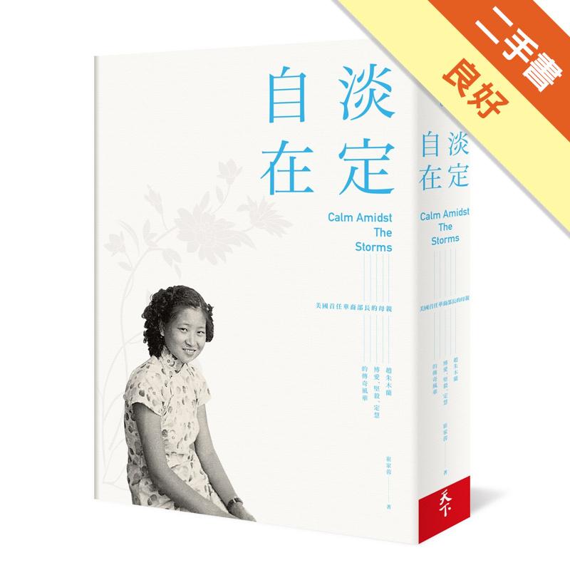 淡定自在︰美國首任華裔部長的母親――趙朱木蘭博愛、堅毅、定慧的傳奇風華[二手書_良好]11311589060