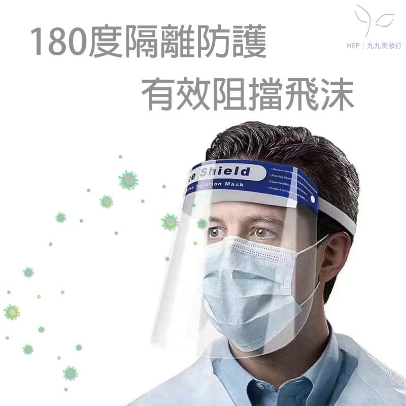 免運現貨mit 防護罩 大量現貨 飛沫面罩 防護面罩 防疫神器 防疫防飛沫噴濺面罩 防疫面罩