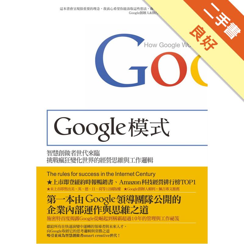 Google模式:挑戰瘋狂變化世界的經營思維與工作邏輯[二手書_良好]1070