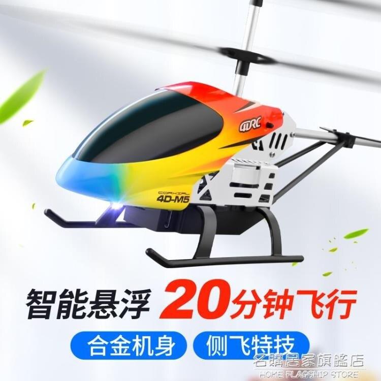 【樂天精選】遙控飛機兒童迷你直升機耐摔男孩玩具飛行器模型小學生充電無人機
