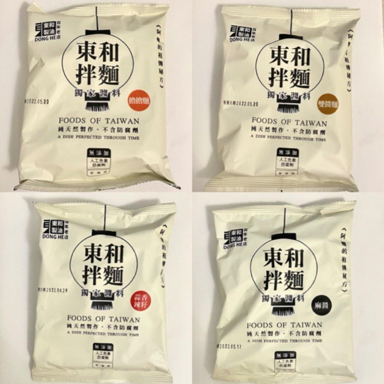 【東和拌麵】麻醬麵/雙醬麵/擔擔麵/蒜香辣籽/包 (四種口味任選)