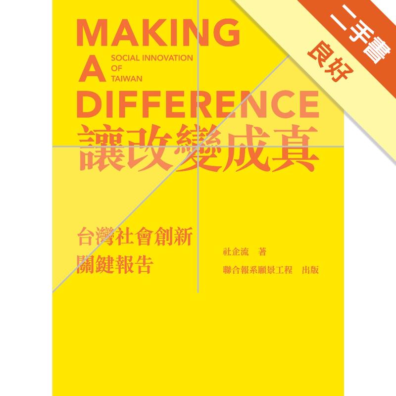 讓改變成真:台灣社會創新關鍵報告[二手書_良好]11311514563