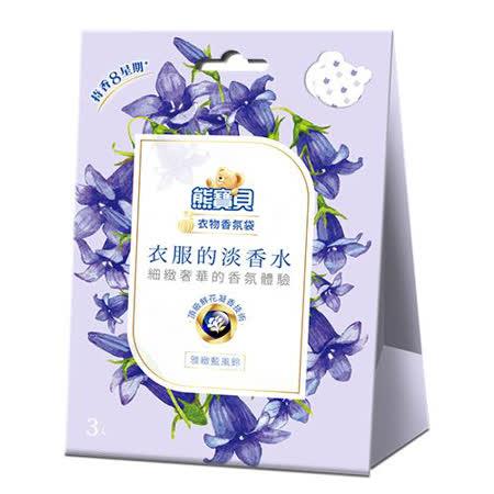 熊寶貝衣物香氛袋(藍風鈴)21g