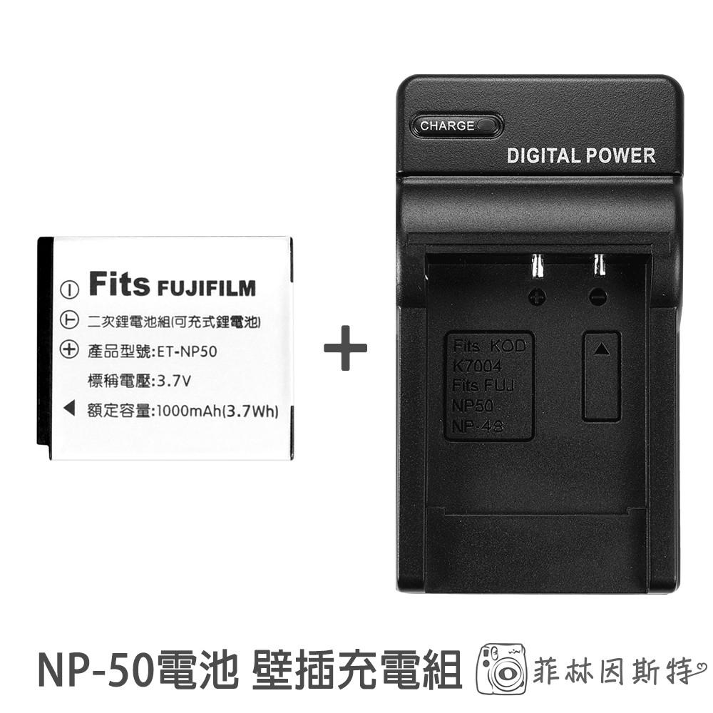 台灣世訊 NP-50 電池 壁插充電組 富士 SQ10 SP-3 專用 NP50 充電電池 + 充電器 菲林因斯特