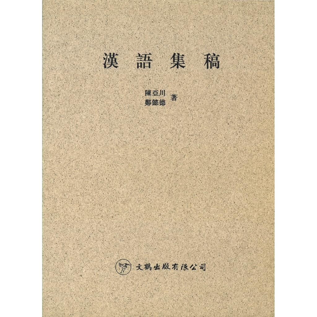 漢語集稿 (語言學探討及應用)