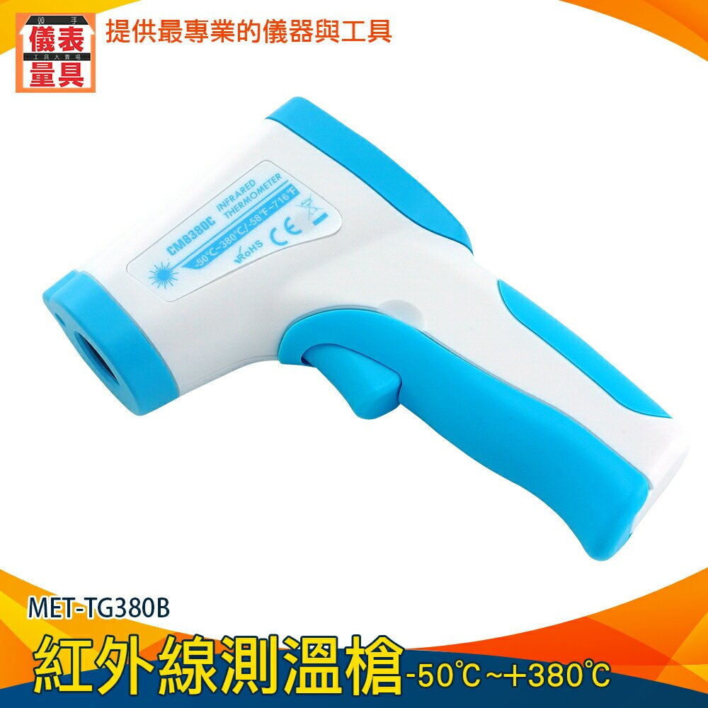 【儀表量具】紅外線測溫槍 -50~380度 測溫儀 手持測溫槍 工業溫度儀 紅外線掃描儀 溫度檢測 MET-TG380B
