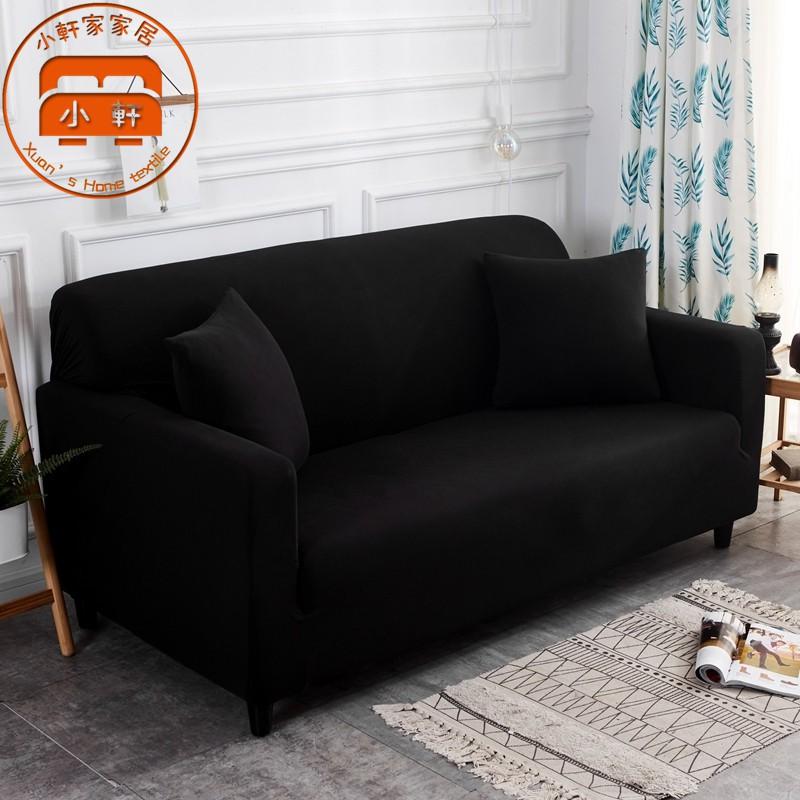 萬用沙發套 日式無印風 組合沙發 L型沙發 單人雙人三人四人 四季通用 全包圍 耐臟 防塵 送抱枕套 小軒家家居