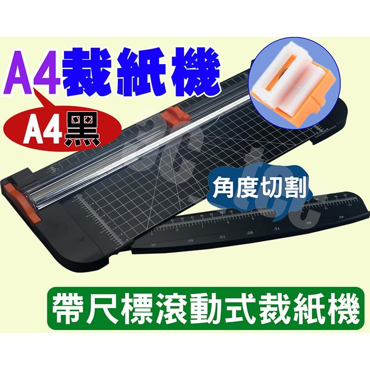裁切機 裁紙機 A4 帶標尺升級款 A5 迷你便攜式切紙機 滑動式裁紙器  裁切器 切紙器 割紙刀